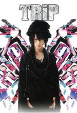 2012年1月19日 SuG 武瑠 デビュー小説「TRIP」発売