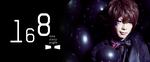 2012年8月8日 168 −one sixty eight- メジャーデビューシングル「雪月花」発売