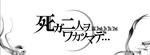 2012年9月 映画「死ガ二人ヲワカツマデ・・・」公開予定